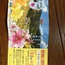 【無料】兵庫県ちくさ高原ゆり園ペア入場チケット
