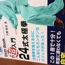 値下げ★太極拳DVD+本 新品同様!