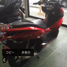 PCX125 2011年式 赤色