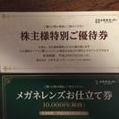 メガネスーパー株主様特別ご優待券+メガネレンズお仕立券(20,000円)