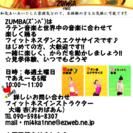 ♪ZUMBA参加者募集です!!