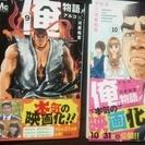 オビ付き!!俺物語!!9巻&10巻(バラ売り可)