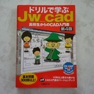 ドリルで学ぶJw-cad第4版 日経BP社