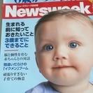 Newsweek 0歳からの教育 2013年度版です