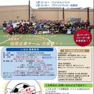 5/14!チャリティーフットサルイベント参加者募集