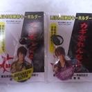 BOYS  AND MEN 反射材キーホルダー(HIRAMATSU...