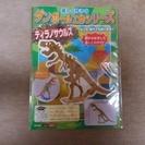 《値下げしました》ダンボール工作シリーズ『ティラノサウルス』