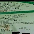 SEKAI NO OWARI チケット 神戸 5月10日 4連