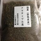 群馬県産アマチャヅル茶60g×2袋、未開封です。