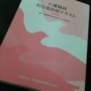 介護初任者研修テキスト