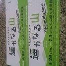 美術館チケット