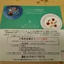 横浜ロイヤルパークホテル レストラン割引券※注あり