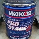 WAKOS プロステージS ぺール缶