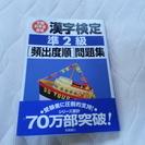 漢字検定準2級 漢検 問題集