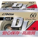 ビクターDV60 3パック