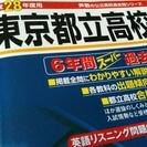 東京都立高校  6年間過去問題集  声の教育社