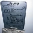 中古シービージャパンの二槽式洗濯機