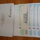 遠鉄トラベル旅行券 50,000円分