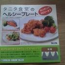 タニタ食堂 ヘルシープレート 簡単カロリーオフ 新品
