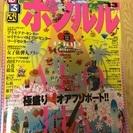 るるぶ ホノルル'13 送料170円