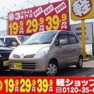 日産 モコ 660 C CD フル装備 オートマ(ベージュ) ...