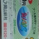 サントピア総社ワップスプール飲食300円割引券(平日のみ限定)