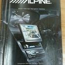 2005年アルパイン ナビカタログ