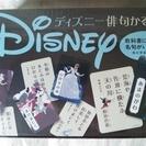 ディズニー俳句かるた 700円 おまけ付き