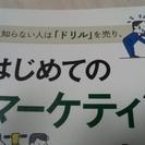 はじめての「マーケティング」1年生 (第7版 2015/1/31)...