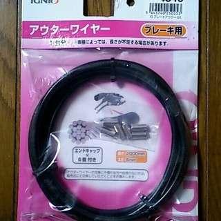 IGNIO ブレーキ用アウターワイヤー【新品】