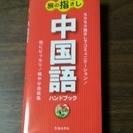 ~旅先で~  簡単な中国語の本