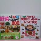 アレルギーの料理本、野菜のおかず料理本♪