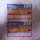若狭ベイクルーズキャンペーンの100円割引券