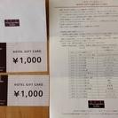 三井ガーデンホテル宿泊券2000円分 有効期限平成29年3月31日