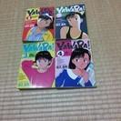 YAWARA1~4巻です。90年頃に購入したので、古いです。