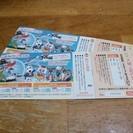 よみうりランド乗り物券1枚付き招待券2枚¥1000
