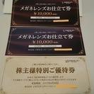 メガネスーパー30%割引 「2017年6月迄」株主優待券、1万円お...