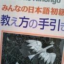 """やさしい""""日本語""""private lesson"""