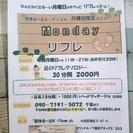 ☆Monday リフレ☆