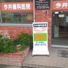 【7/7北坂戸】 歯科助手、歯科衛生士の方。未経験の方も大丈夫です。