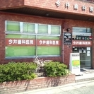 【北坂戸】 歯科助手、衛生士の方。近隣の方歓迎です。