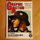 Graphic Action グラフィックアクション 1992 N...