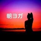 ■朝ヨガ・はじめます■横浜駅徒歩7分