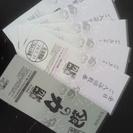 京都伏見 力の湯 入浴券5枚