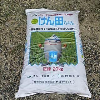 米作り肥料「エコけん田ちゃん」を売ります。