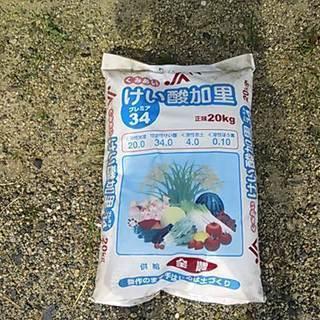 肥料「けい酸加理」20kを売ります。