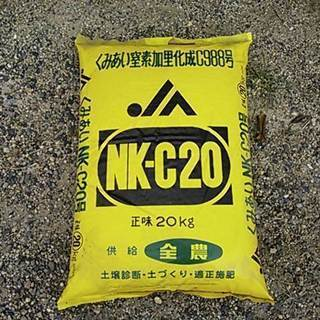 肥料「くみあいNK-C20」を売ります。