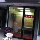 広島市内で一番安い マッサージ/整体 「牡丹堂」