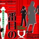 劇団It's secret! 第28回公演「三番目の女〜The Q...