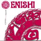創作薬膳キノコ料理専門店『縁』 ~ENISHI~ 静岡県浜松市佐藤...